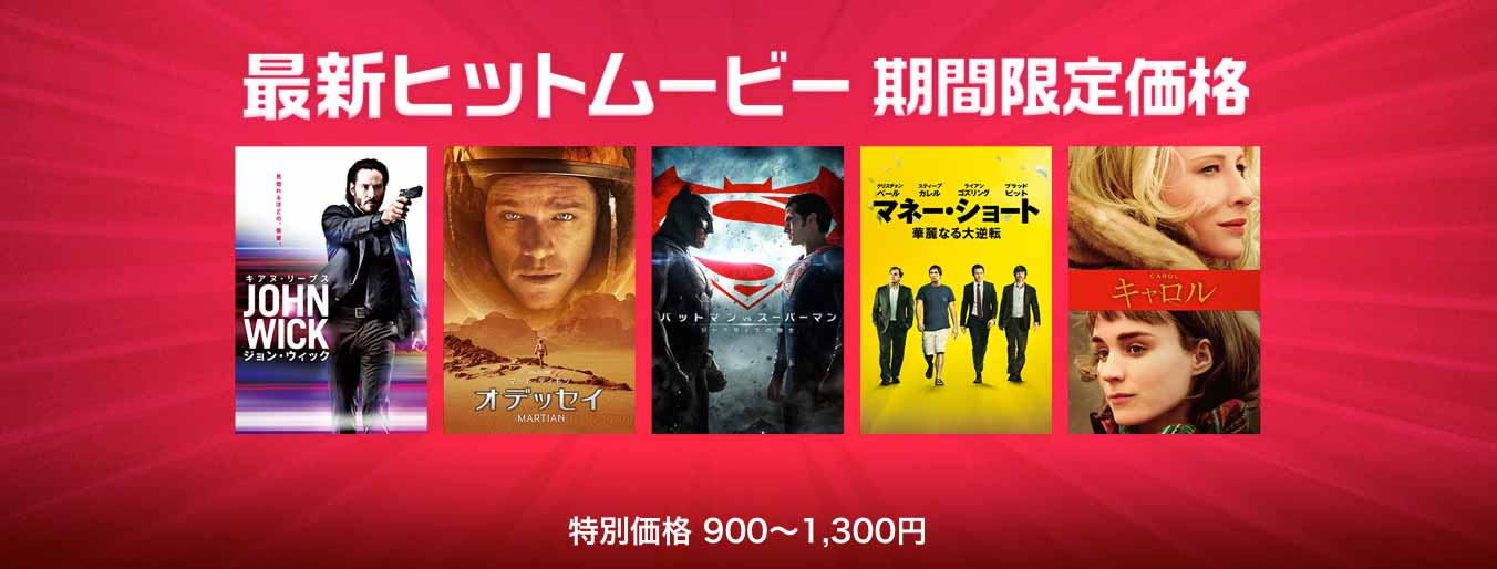 iTunes Store、今年リリースされた最新映画を特別価格で配信する「最新ヒットムービー 期間限定価格」キャンペーン実施中(1/10まで)
