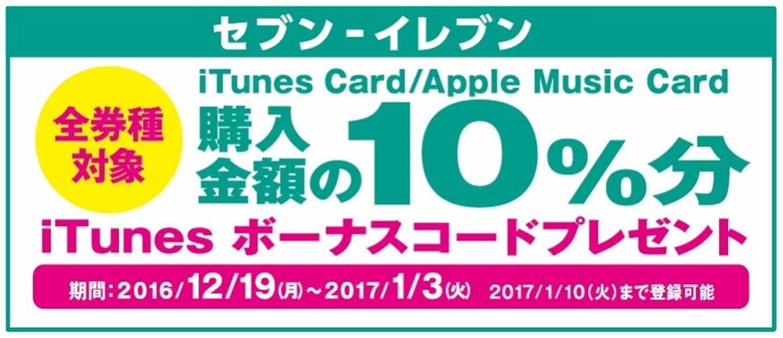 セブン-イレブン、iTunes Card購入で10%分のiTunesボーナスコードがプレゼントされるキャンペーンを実施中(1/3まで)