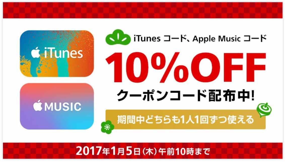 ソフトバンクオンラインショップ、「iTunesコード・Apple Musicコード」10%オフクーポンコード配布中(1/5午前10時まで)