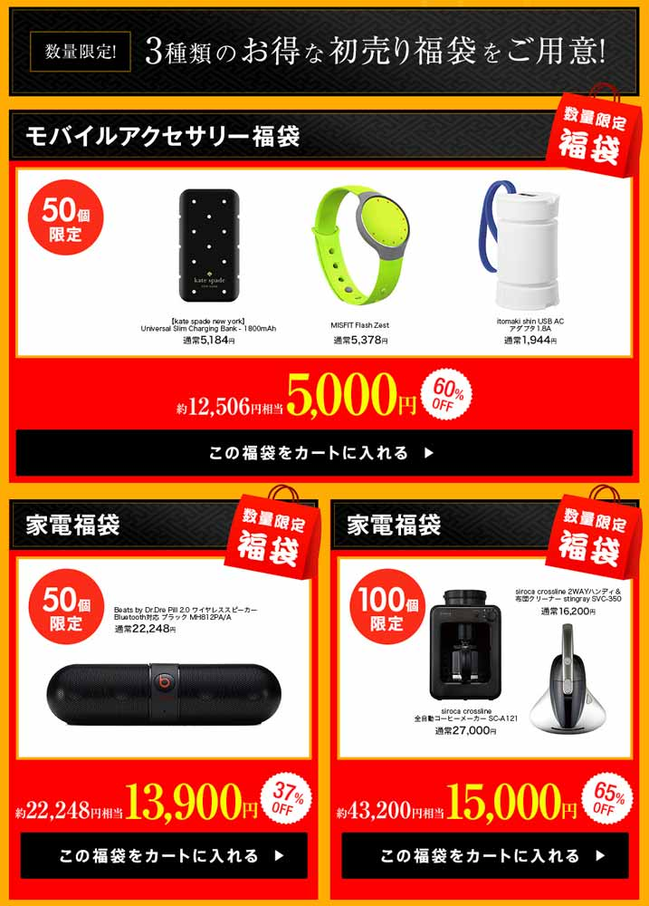 Softbankselection1