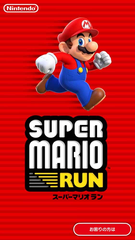 任天堂、「SUPER MARIO RUN」が4日間で全世界4,000万ダウンロード突破と発表