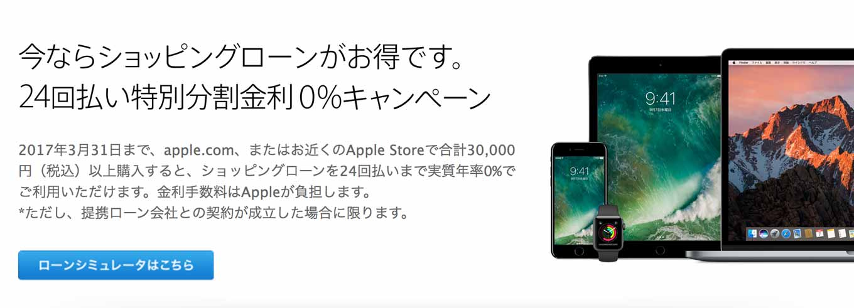 Apple Store、「ショッピングローン 24回払い特別分割金利0%キャンペーン」を2017年3月31日まで延長