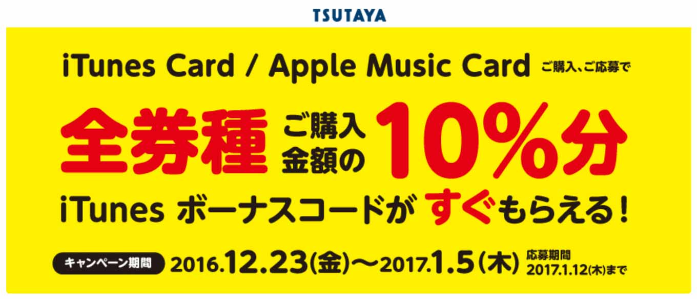 TSUTAYA、iTunes Card購入で10%分のiTunesボーナスコードがプレゼントされるキャンペーンを実施中(1/5まで)