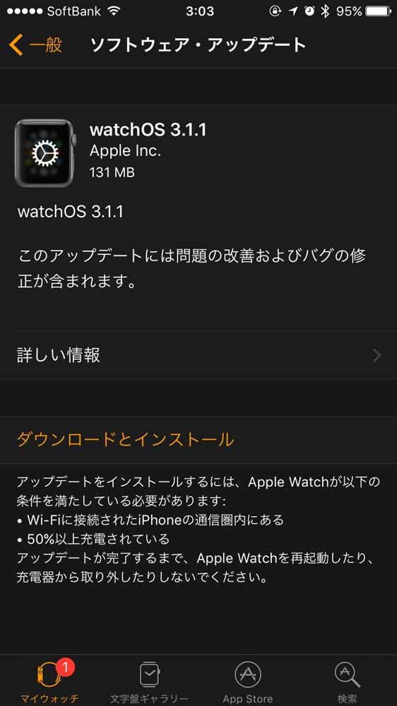 Apple、いくつかの問題の改善およびバグの修正を含んだ「watch OS 3.1.1」リリース