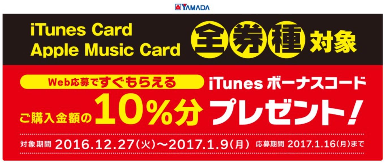 ヤマダ電機、iTunes Card購入で10%分のiTunesボーナスコードがもらえるキャンペーンを実施中(1/9まで)