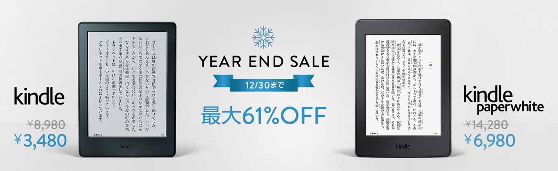 Amazon、「Kindle/Kindle Paperwhite」が最大7,800円オフになる「Kindle年末感謝セール」実施中(12/30まで)