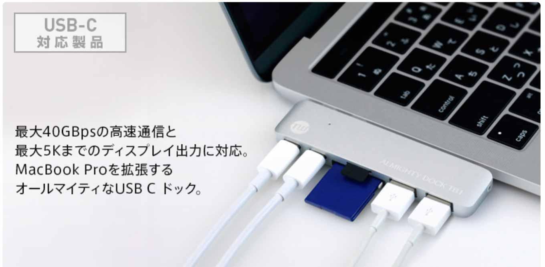 フォーカルポイント、MacBook Pro (Late 2016)向けUSB-Cドック「TUNEWEAR ALMIGHTY DOCK TB1」を3月に発売