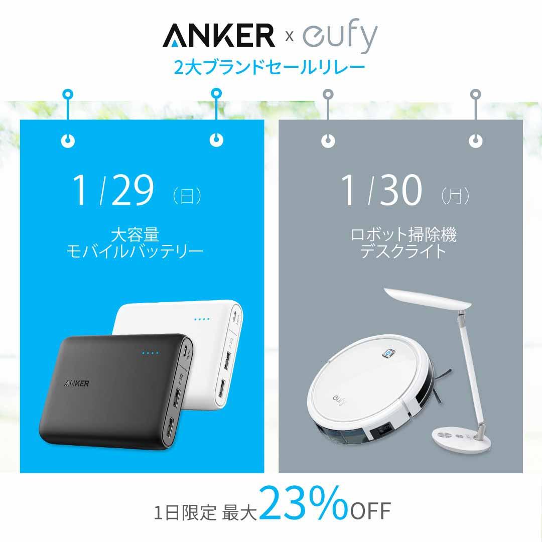 【最大23%オフ】Anker、モバイルバッテリー「PowerCore 13000」を特価販売中 ― Anker x eufy 2大ブランドセールリレー