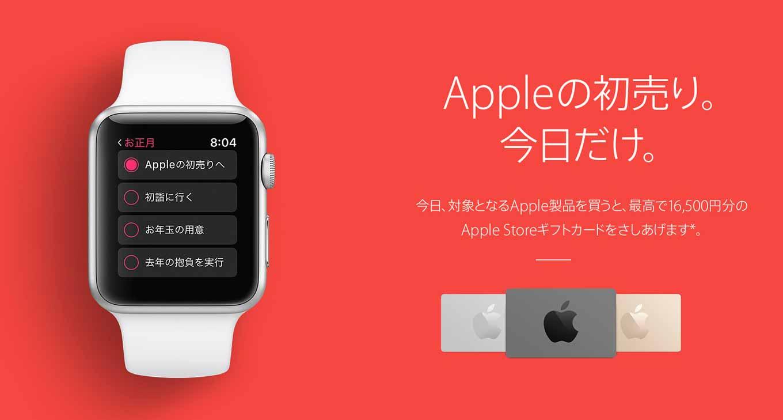 Apple、2017年1月2日限定セール「初売り」を開始 ― 対象のApple製品購入で最高16,500円分のAppleギフトカードをプレゼント