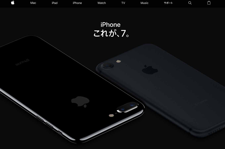 Apple、公式サイトのフォントを「San Francisco」に変更