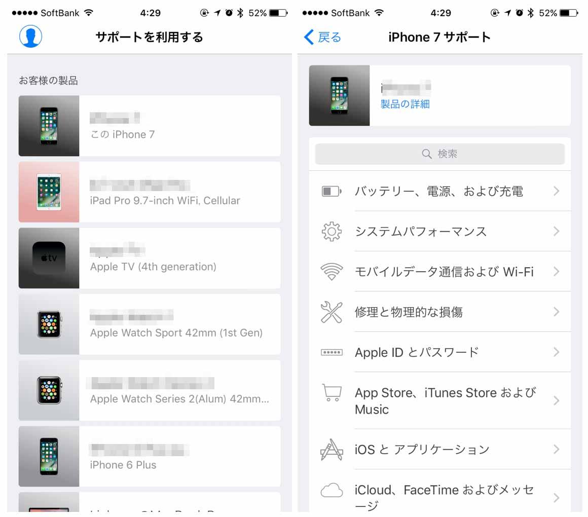 Apple、iOSアプリ「Apple サポート」を日本以外にも新たに19カ国で配信開始 ― 合計で22カ国で利用可能に