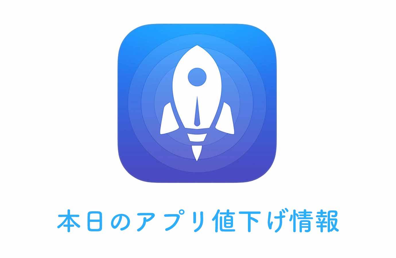 600円→360円!人気ランチャーアプリ「Launch Center Pro」など【1/1】アプリ値下げ情報