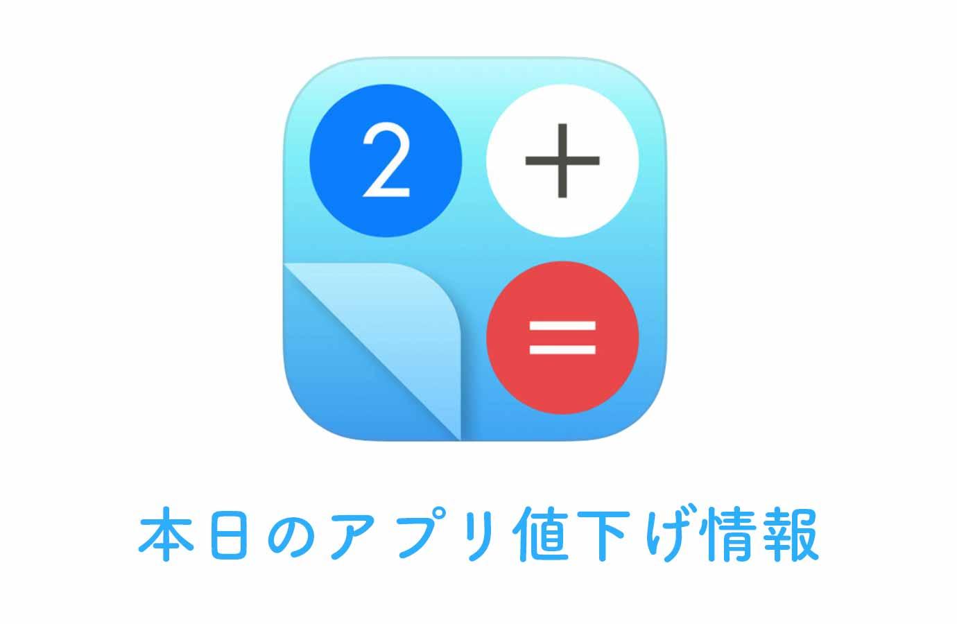 600円→120円!メモしながら使える電卓アプリ「メモれる電卓 FusionCalc2 Pro」など【1/2】アプリ値下げ情報