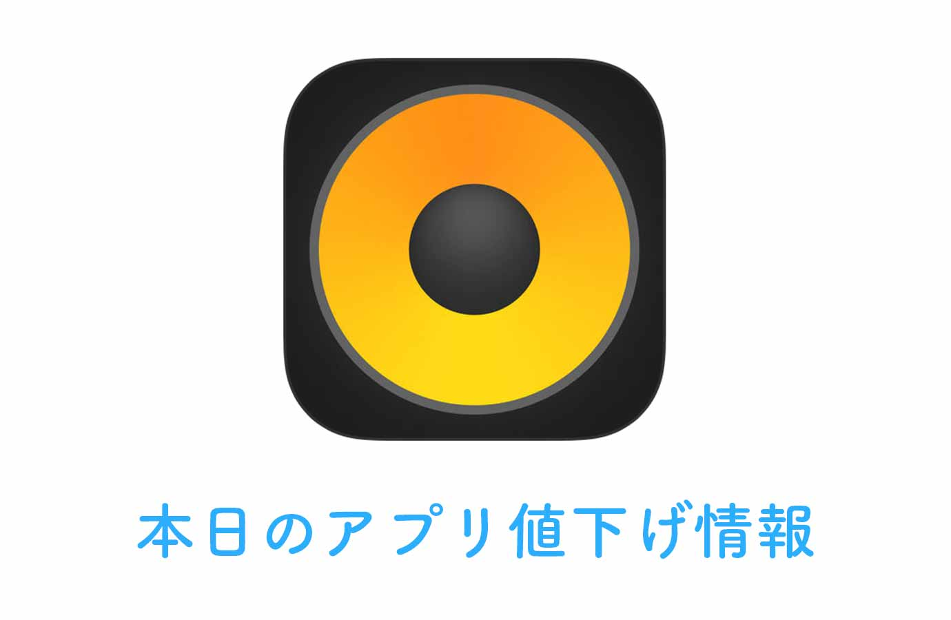 720円→480円!ハイレゾ音源にも対応したミュージックプレイヤー「VOX」など【1/3】アプリ値下げ情報