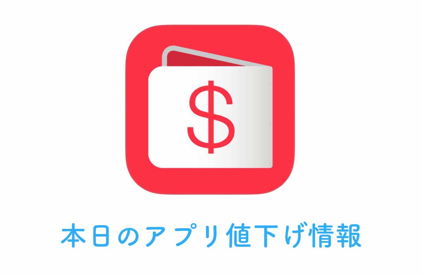 600円→240円!人気の家計簿アプリ「アクティブマネー Pro」など【1/4】アプリ値下げ情報