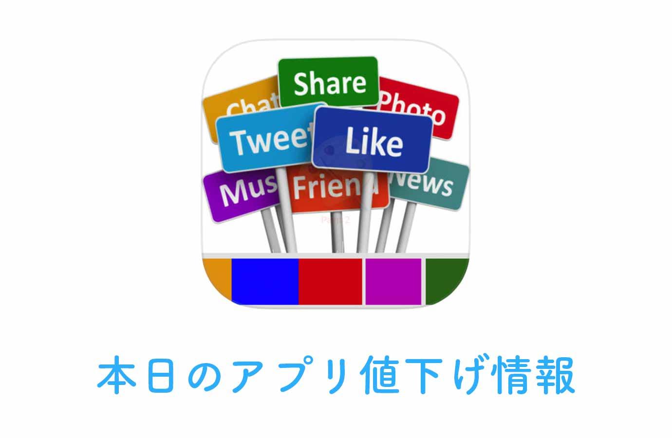 120円→無料!複数のSNSを一括管理できるアプリ「Social App Pro」など【1/6】アプリ値下げ情報