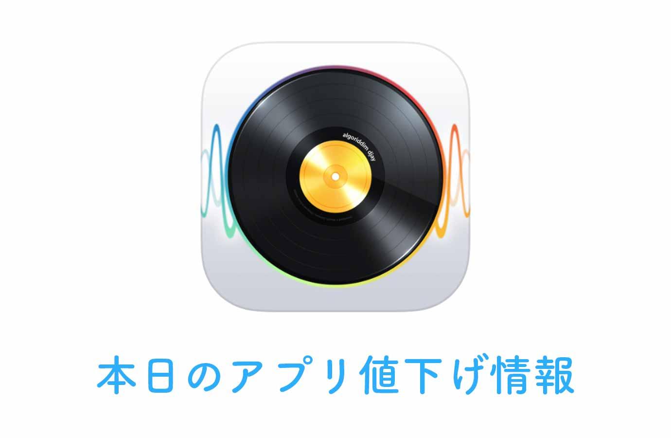 360円→240円!iPhoneで本格的なDJプレイができる「djay 2 for iPhone」など【1/7】アプリ値下げ情報