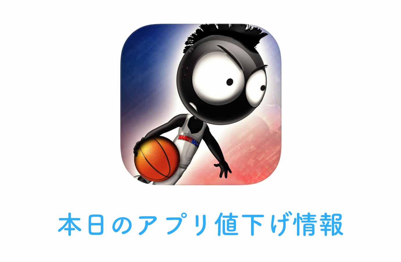 600円→無料!人気「棒人間」シリーズのバスケットボールゲーム「Stickman Basketball 2017」など【1/13】アプリ値下げ情報