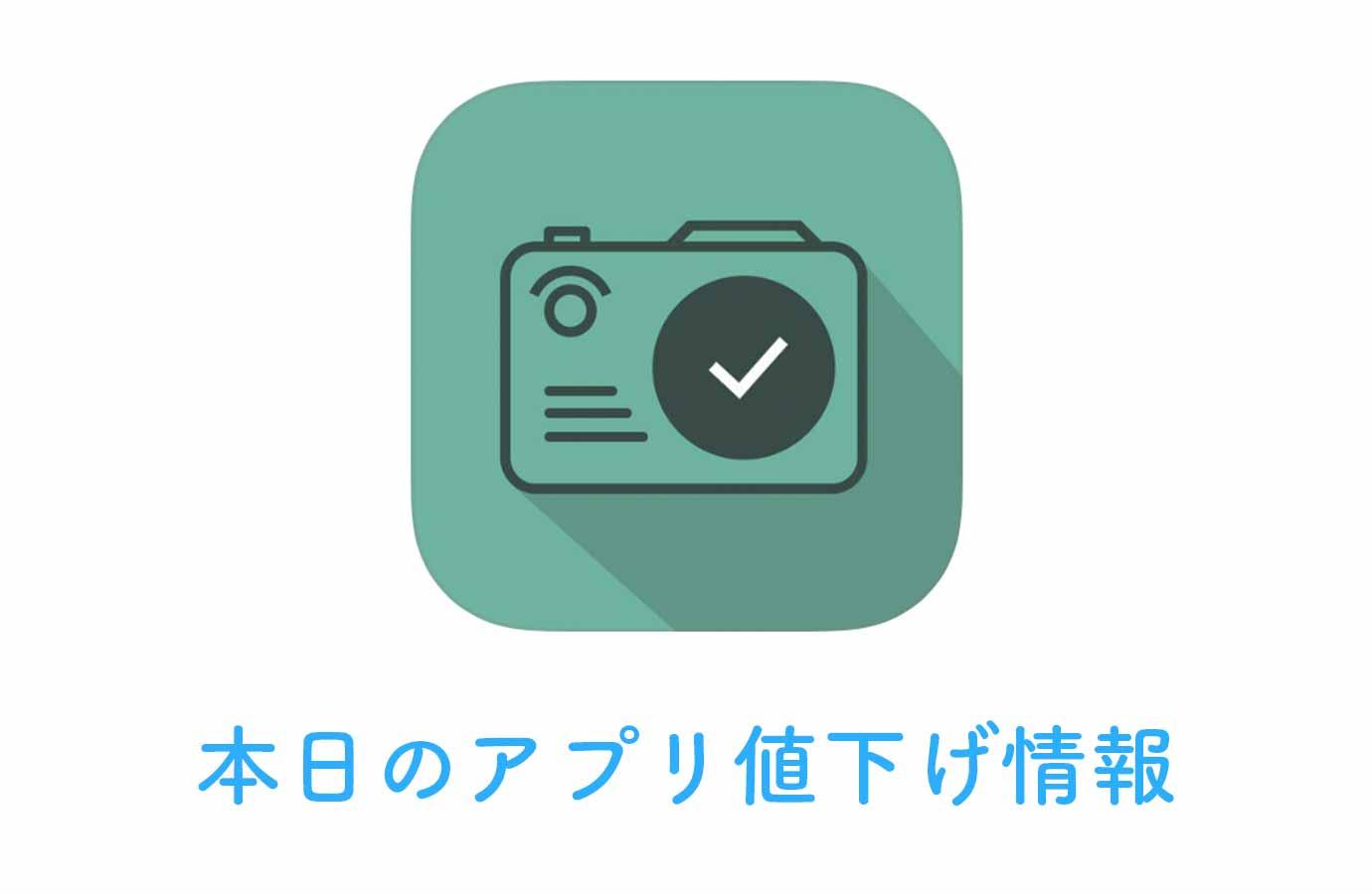 120円→無料!すぐ思い出せる写真付きリマインダーアプリ「Photo Reminders」など【1/14】アプリ値下げ情報