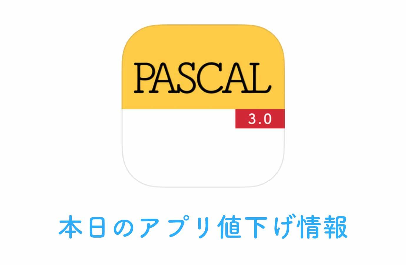 240円→無料!スケジュール帳のように自由に手書きできるカレンダー「PASCAL」など【1/15】アプリ値下げ情報