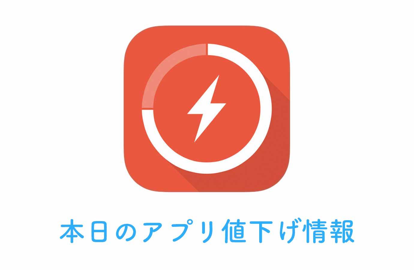 240円→無料!ワークアウトに最適なインターバルタイマーアプリ「TABATACH」など【1/16】アプリ値下げ情報