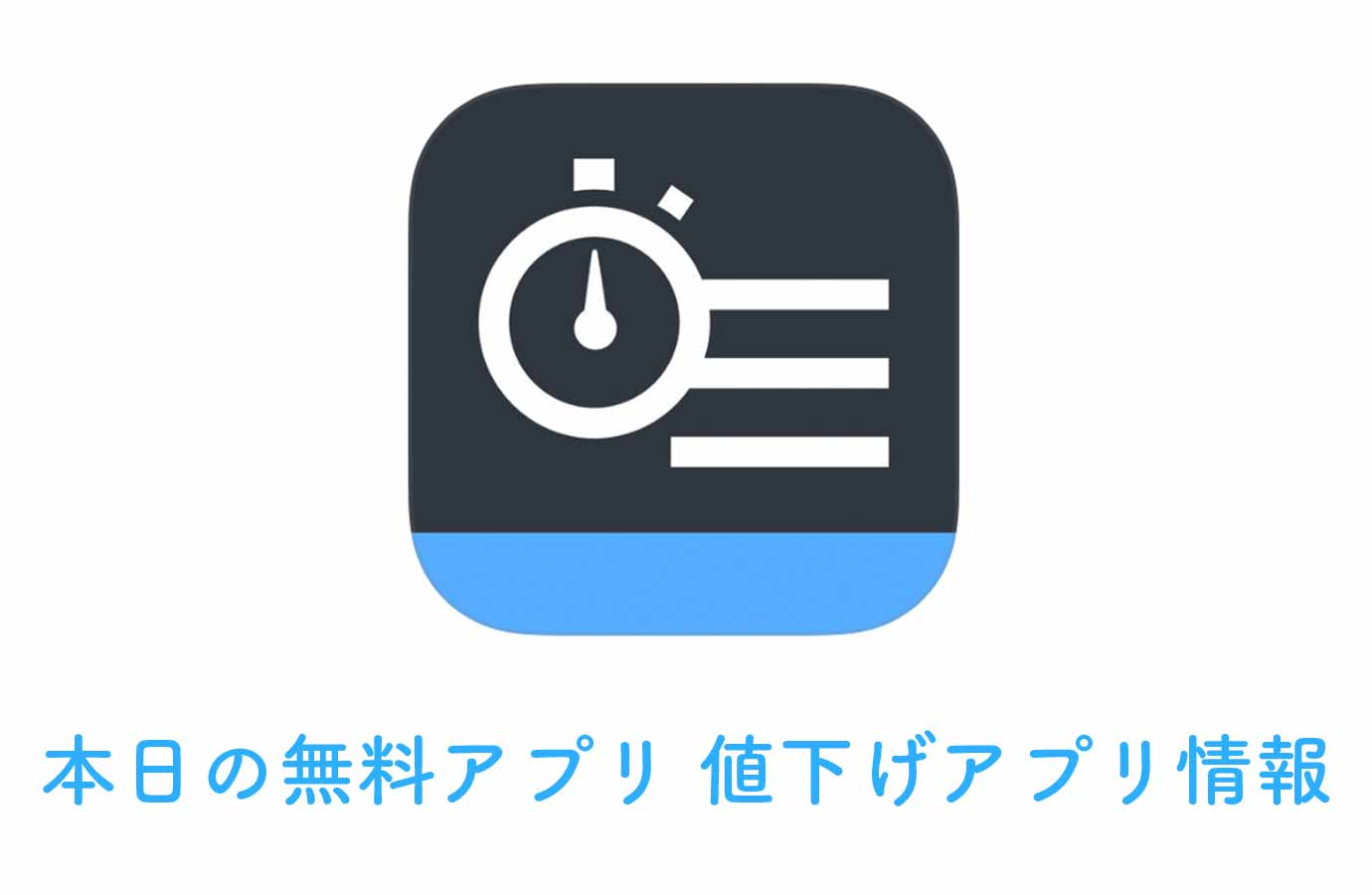 400円→無料!毎日の時間の使い方を記録・可視化できる「BusyBox」など【1/18】本日の無料アプリ、値下げアプリ情報