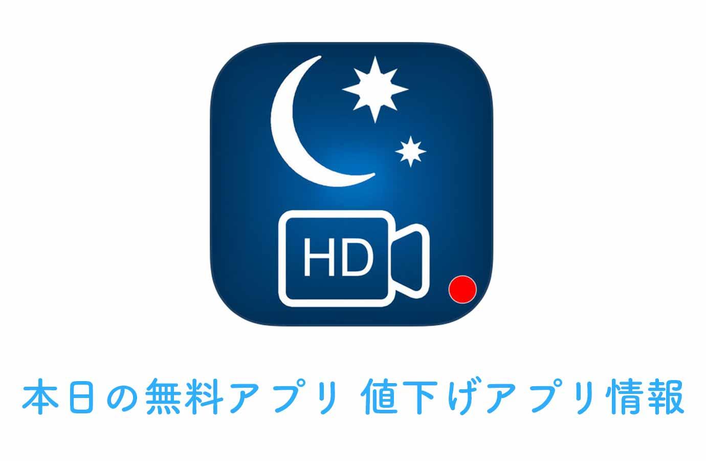 360円→無料!夜景を綺麗に撮影できるカメラアプリ「Night Photo and Video Shoot」など【1/19】本日の無料アプリ、値下げアプリ情報