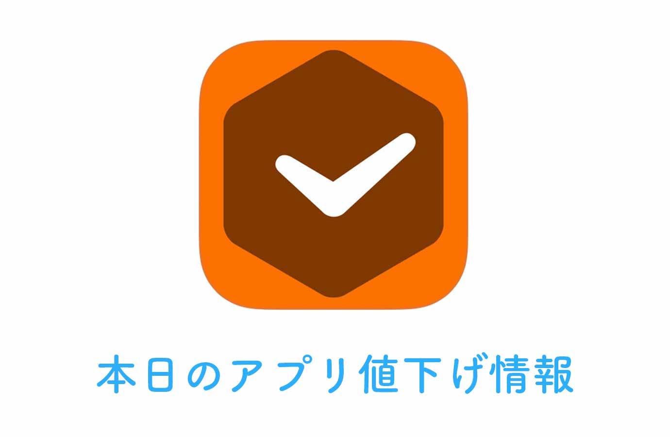 240円→無料!スッキリ目覚められる睡眠サイクル管理アプリ「Smart Alarm Clock」など【1/20】本日の無料アプリ、値下げアプリ情報