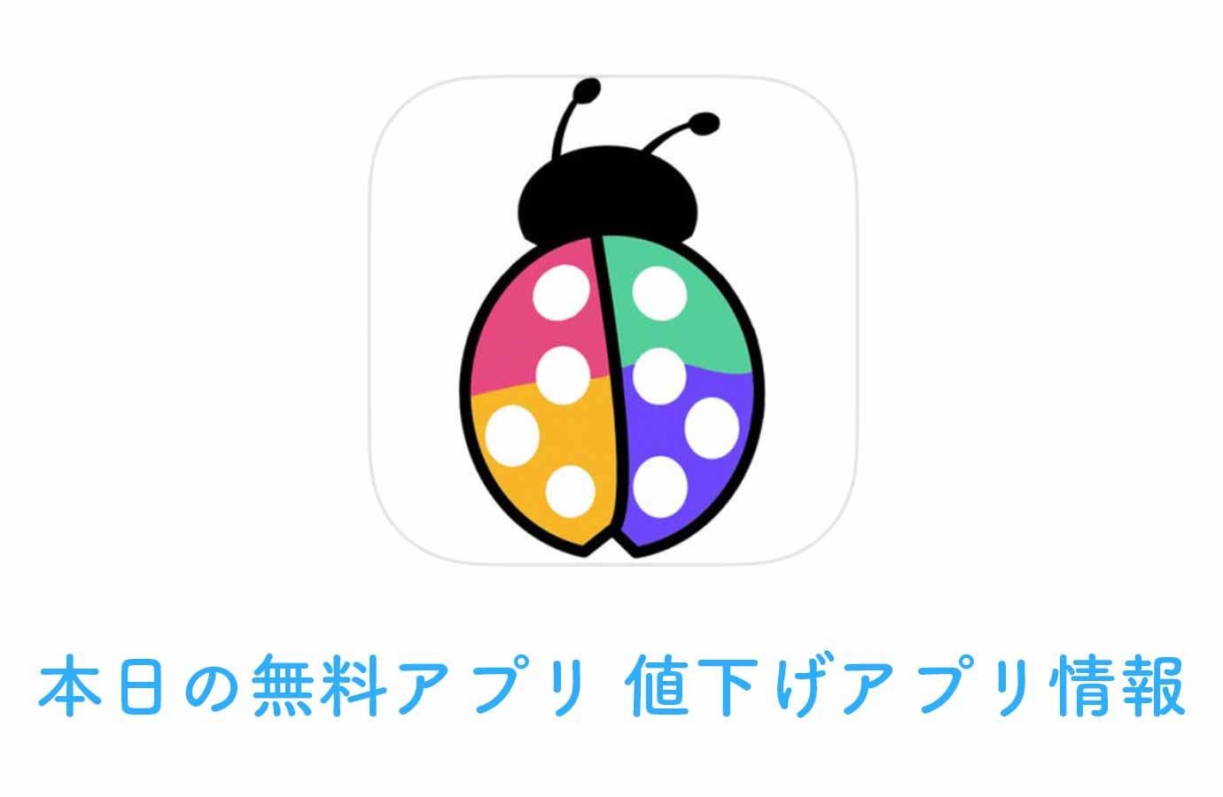 120円→無料!ボケを利用して写真を幻想的に加工できる「Speckle」など【1/21】本日の無料アプリ、値下げアプリ情報