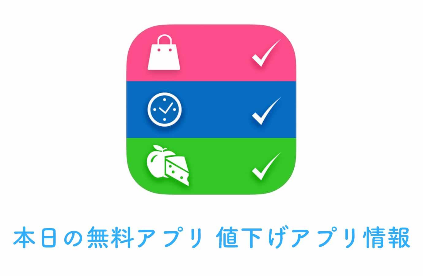 120円→無料!付箋のようなデザインで見やすく使いやすいTodoリスト「Orderly」など【1/22】本日の無料アプリ、値下げアプリ情報