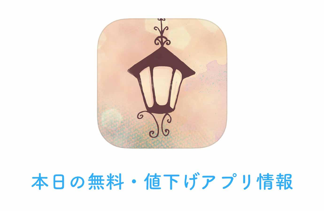 240円→無料!光のエフェクトでカワイイ写真に加工できる「Lumiè」など【1/23】本日の無料・値下げアプリ情報