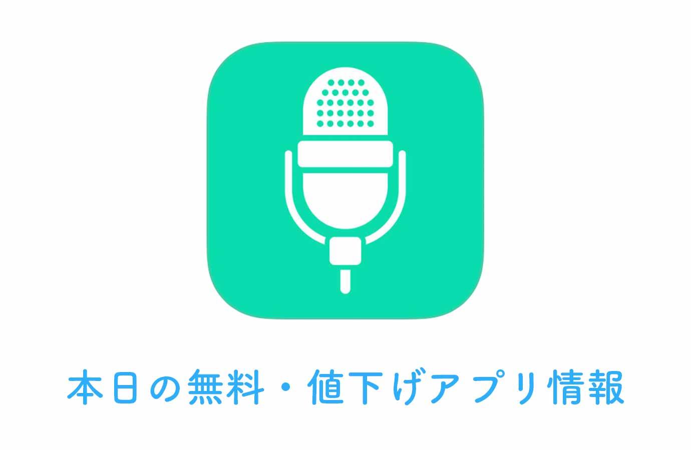 480円→無料!音声を認識してテキストに変換してくれる「アクティブボイス」など【1/24】本日の無料・値下げアプリ情報