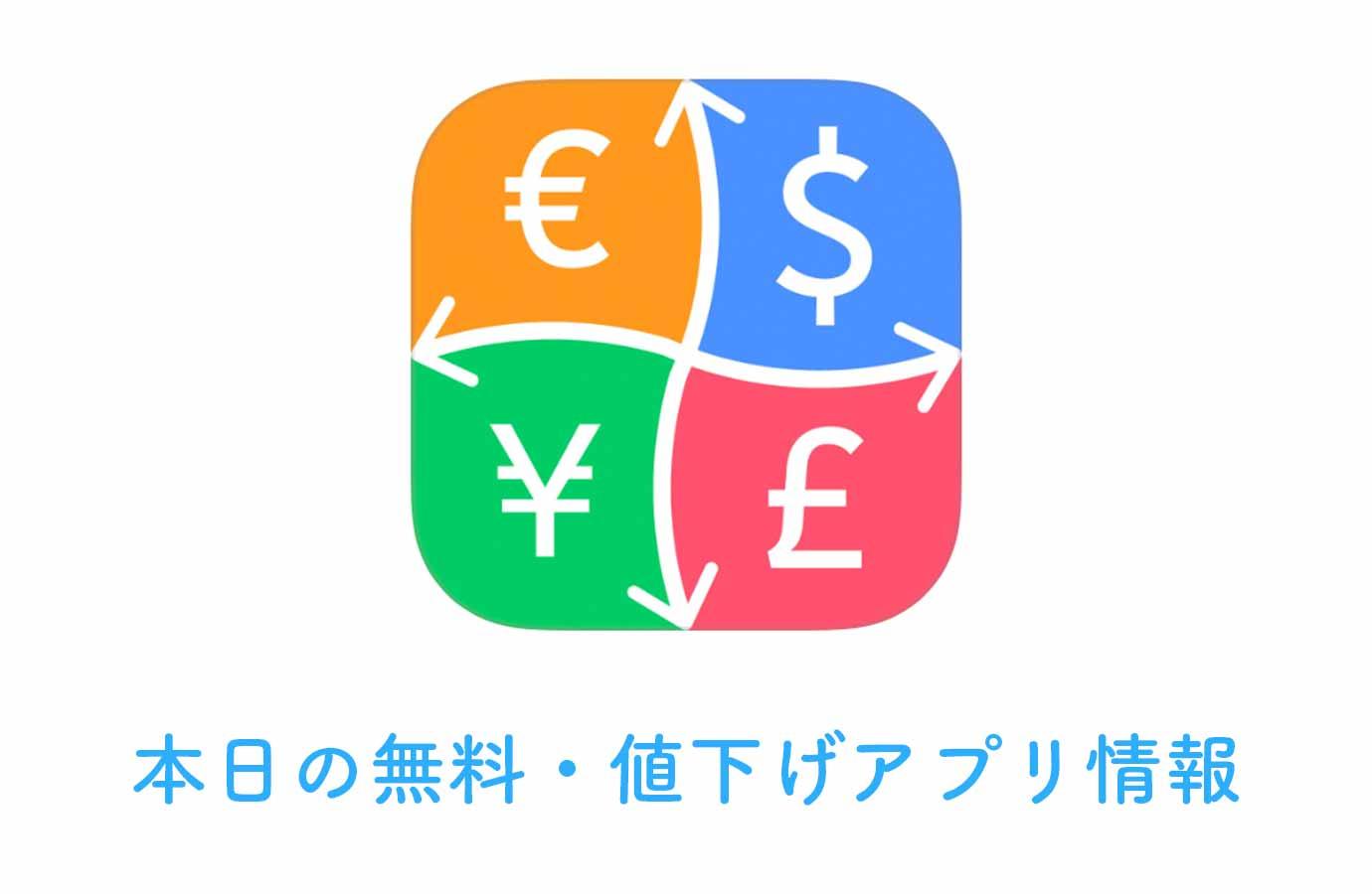 240円→無料!世界中の通貨に対応した通貨換算アプリ「通貨コンバータ」など【1/26】本日の無料・値下げアプリ情報