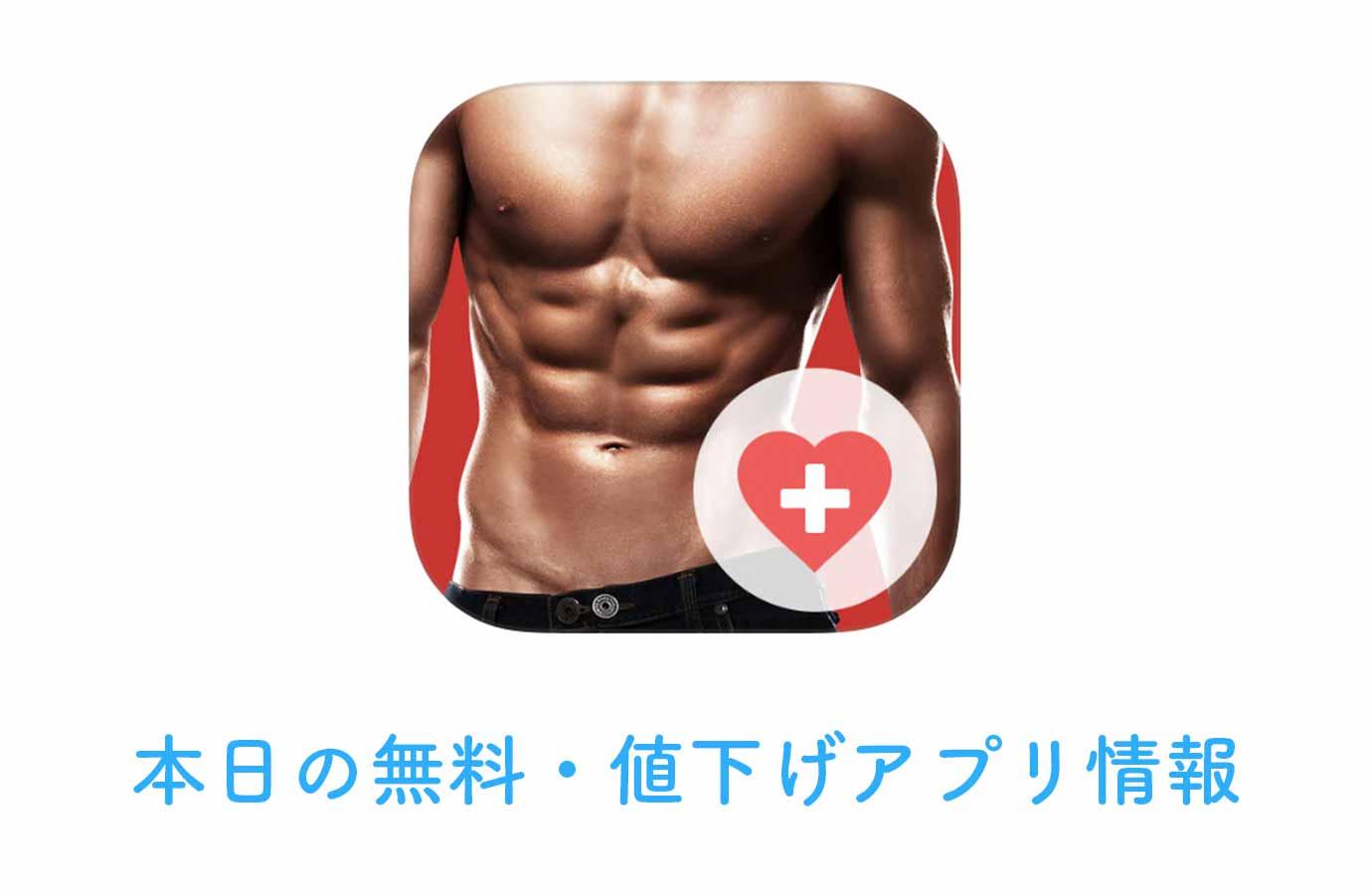360円→無料!本格的な筋トレアプリ「Fitness and Bodybuilding」など【1/29】本日の無料・値下げアプリ情報