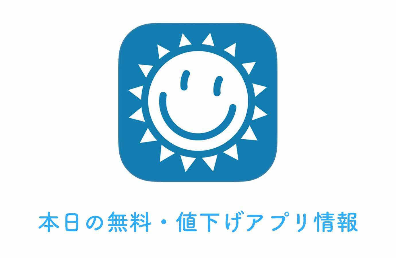 120円→無料!時間や天気にあわせて背景が変わる天気予報アプリ「YoWindow 天候」など【1/31】本日の無料・値下げアプリ情報