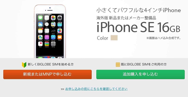 BIGLOBE、「iPhone SE」の取扱を開始 ― BIGLOBE SIMと合わせて月額2,980円より利用可能
