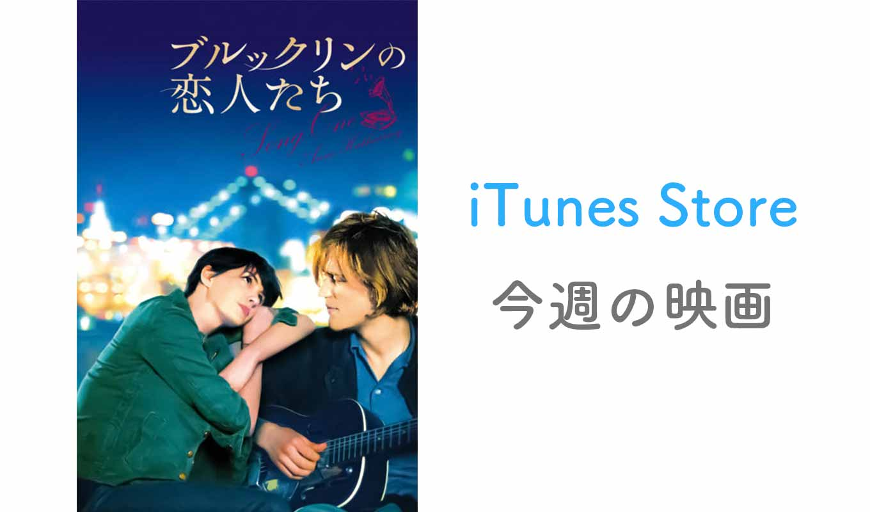 iTunes Store、「今週の映画」として「ブルックリンの恋人たち」をピックアップ