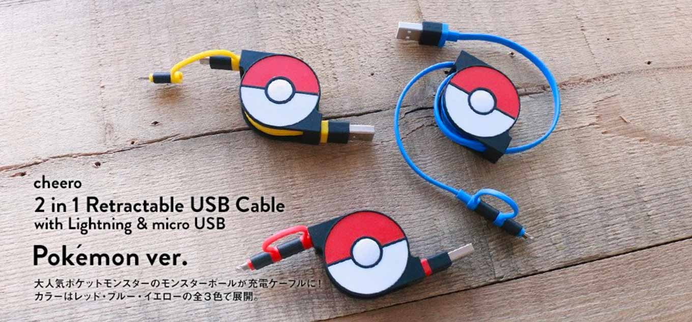 cheero、ポケモンとのコラボ商品「cheero 2in1 Retractable USB Cable POKEMON ver」販売開始