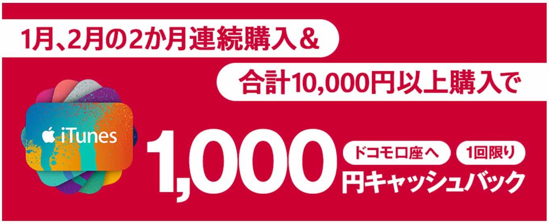 ドコモオンラインショップ、iTunes コードを2か月連続購入&合計10,000円以上購入で1,000円キャッシュバックキャンペーン実施中