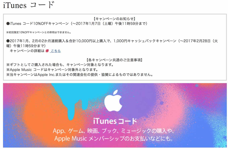ドコモオンラインショップ、「iTunesコード10%OFFキャンペーン」実施中(1/7まで)