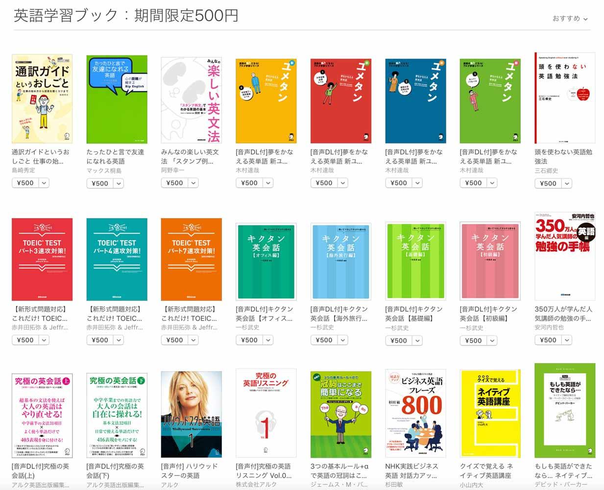 【500円均一】iBook Store、「英語学習ブック:期間限定500円」キャンペーン実施中