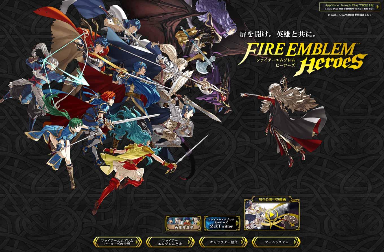 任天堂、iOS向けにシリーズ最新作「ファイアーエムブレム ヒーローズ」を2月2日に配信へ