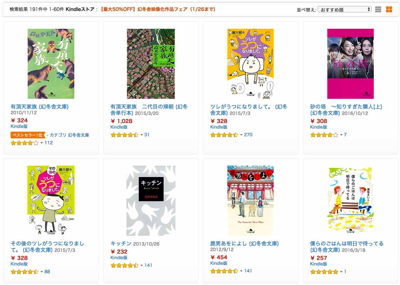 【最大50%OFF】Kindleストア、「幻冬舎映像化作品フェア」実施中(1/26まで)