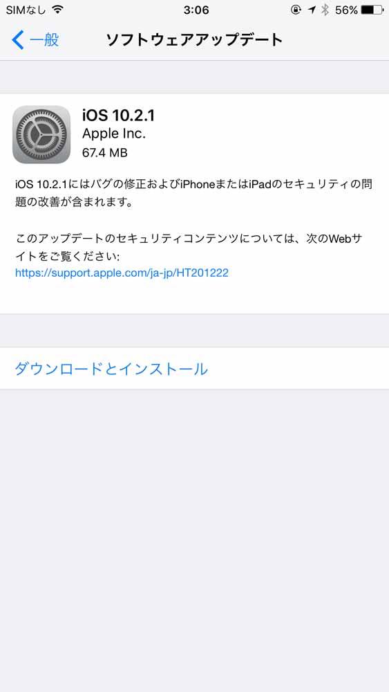 Apple、「iOS 10.2.1」リリース ― バグの修正およびセキュリティの問題を改善