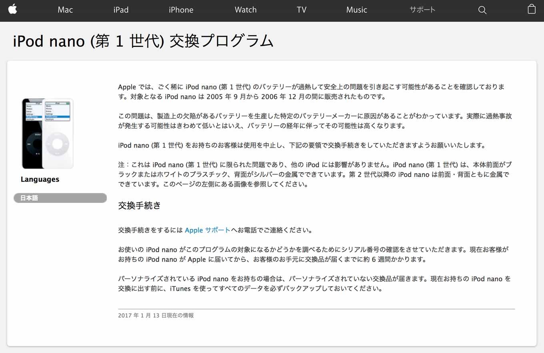 Apple、「iPod nano (第1世代) 交換プログラム」を終了へ