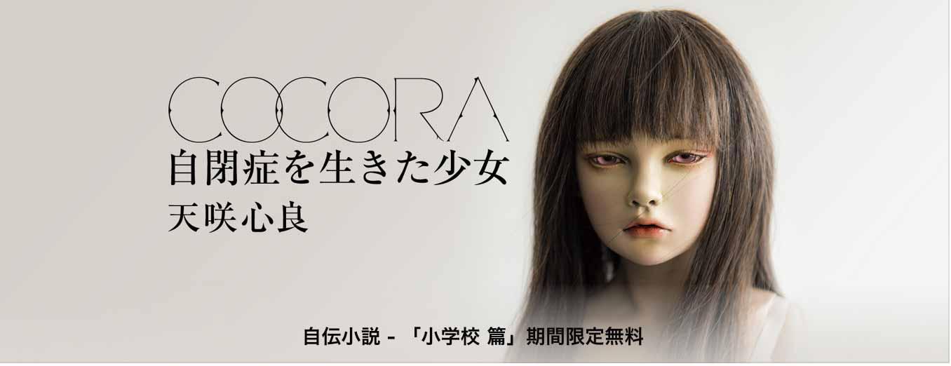 【期間限定無料】iBook Store、天咲心良「COCORA 自閉症を生きた少女 1 小学後 篇」を無料配信中