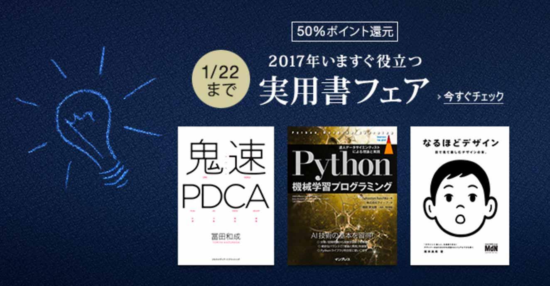 【50%ポイント還元】Kindleストア、「インプレス 趣味本・実用書フェア」実施中(1/22まで)