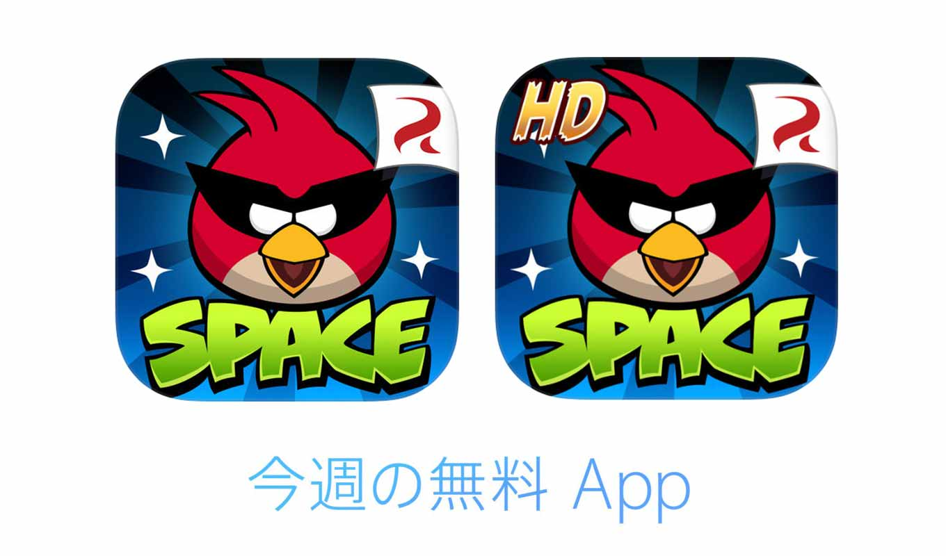 Apple、「今週の無料 App」として「Angry Birds Space」「Angry Birds Space HD」を無料で配信中