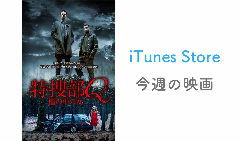 【レンタル100円】iTunes Store、「今週の映画」として「特捜部Q 檻の中の女」をピックアップ
