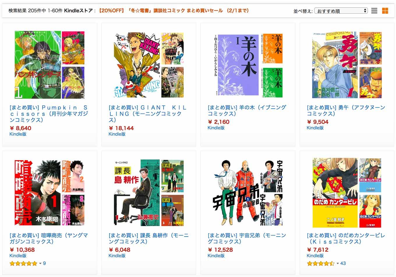 【20%OFF】Kindleストア、『「冬☆電書」講談社コミック まとめ買いセール』実施中(2/1まで)
